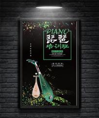 高端琵琶培训班艺术海报