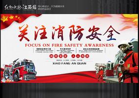 关注消防安全宣传展板