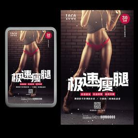 国外美女极速瘦腿健身房海报