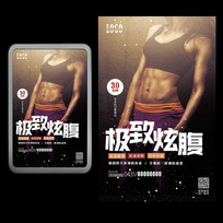 国外美女极致炫腹健身房海报