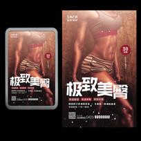 国外美女极致美臀健身房海报