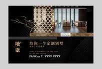 黑金新中式地产广告 PSD