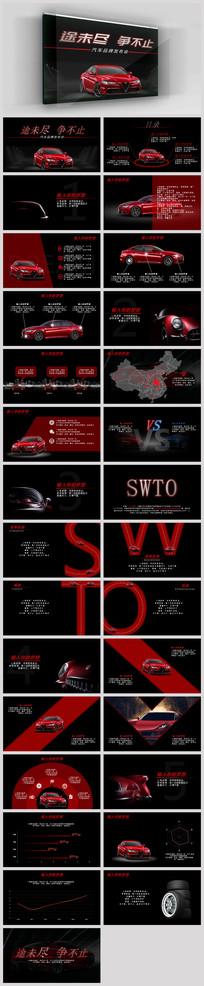 红黑汽车行业产品介绍PPT