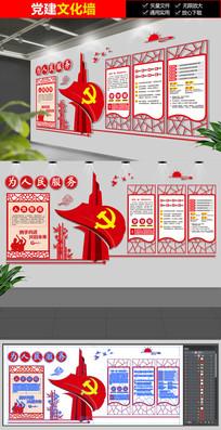红色古典大气党政文化墙 AI