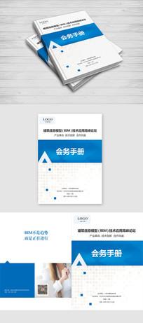 简洁大气商务宣传手册封面设计