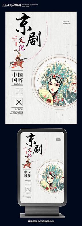 京剧文化脸谱海报