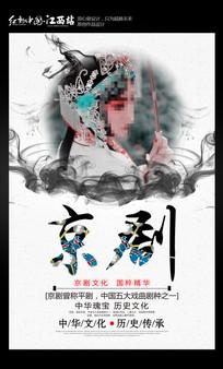 京剧文化艺术宣传海报