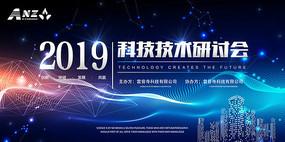 科技研讨会宣传海报