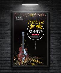 酷黑简约吉他培训海报
