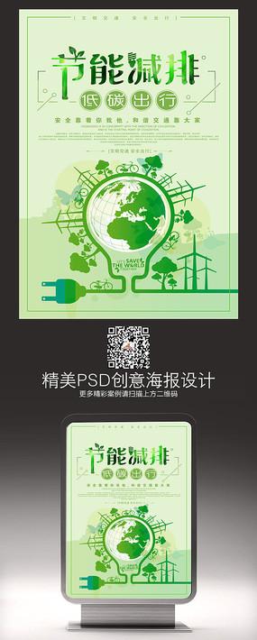 绿色环保节能减排公益海报