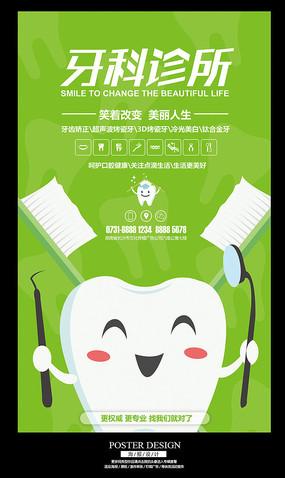 创意中国风足球艺术宣传海报