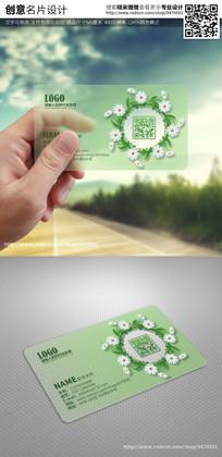 绿色植物鲜花透明名片