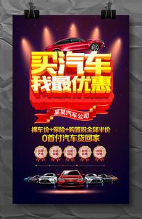 买汽车我最优惠宣传海报