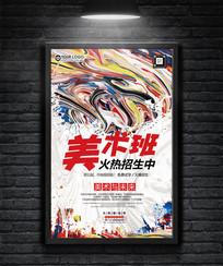 美术艺术油画培训海报