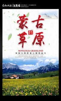 蒙古草原旅游宣传海报
