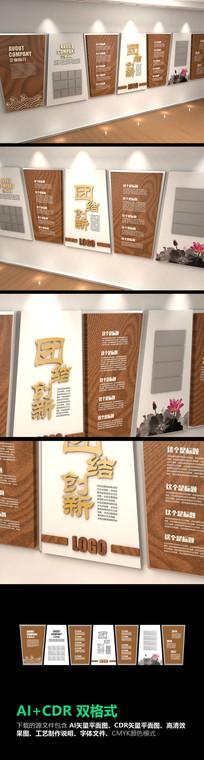 木质木纹企业文化墙设计
