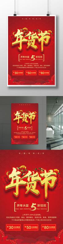 年货节新年抢年货海报