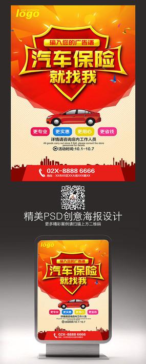 汽车保险活动宣传海报模板