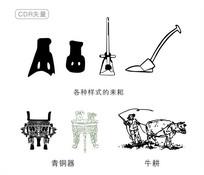 耒耜青铜器矢量素材图片