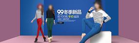 全屏女装海报活动女裤海报设计