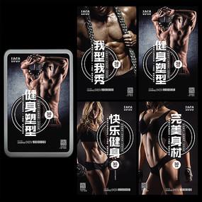 全套美女猛男健身房海报