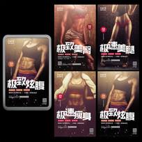 全套美女性感健身海报
