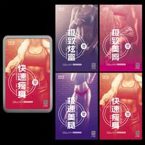 全套糖果色美女性感健身海报