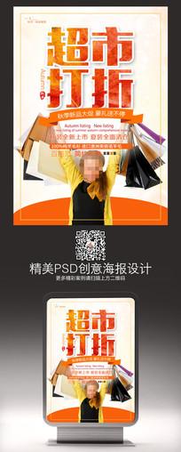 时尚超市打折促销海报设计