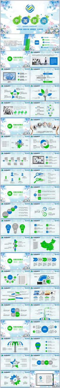 水彩风中国移动通信公司PPT pptx