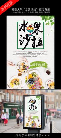 水果沙拉美食宣传海报
