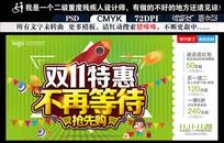 淘宝双11海报