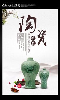 陶瓷文化宣传海报