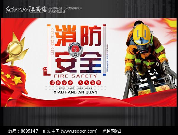 消防安全宣传海报