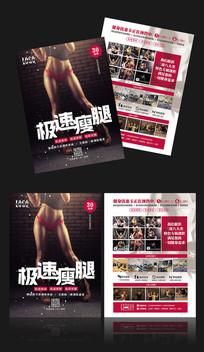 性感大气美腿健身促销宣传单