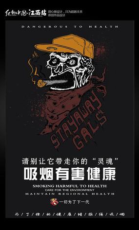 吸烟有害健康宣传海报