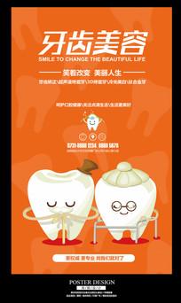 牙齿美容宣传创意海报