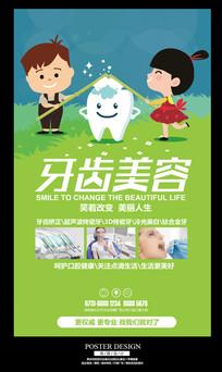 牙齿诊所美容卡通艺术海报