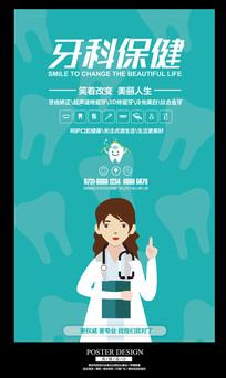 牙科保健卡通诊所宣传海报
