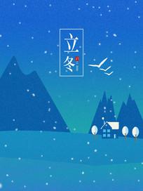 原创插画立冬节气海报
