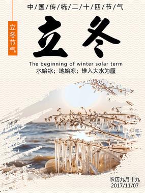 中国传统节气立冬宣传海报