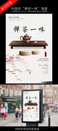 中国风禅茶一味宣传海报