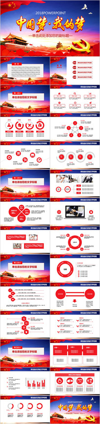 中国梦我的梦动态PPT模板