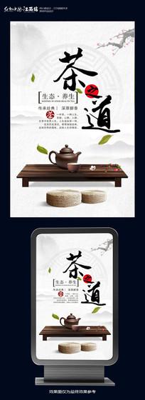 中国文化茶道海报