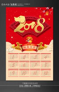 2018年狗年日历创意海报
