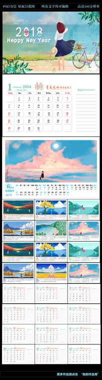 2018手绘水彩插画日历
