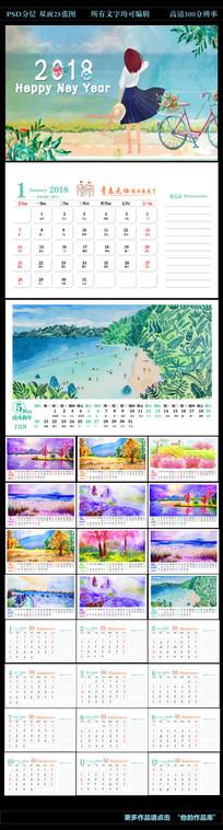 2018手绘水彩插画日历模板