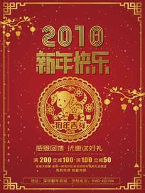 2018新春狗年商业海报