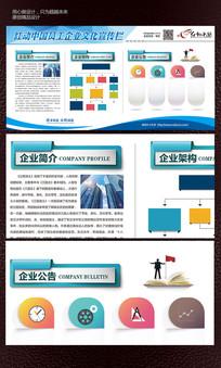 创意蓝色企业文化宣传栏模板