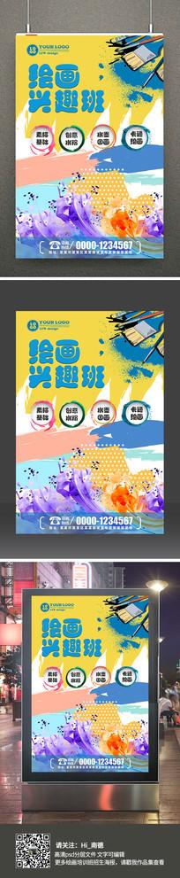 创意水彩绘画培训班招生海报