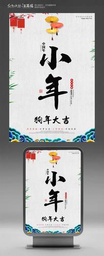 创意中国风春节小年海报